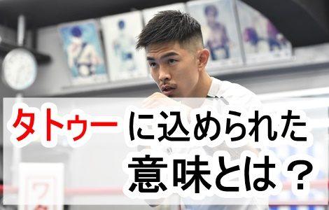 井岡一翔の左腕のタトゥーの意味が判明![画像]もう日本のリングには上がれない?
