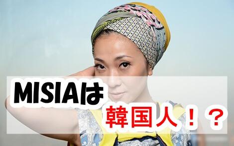 MISIAの本名は韓国人だった!?広瀬香美と姉妹って本当?