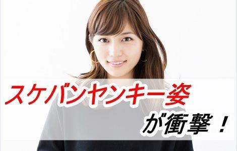 【動画】川口春奈のスケバンヤンキー姿が衝撃!罵倒セリフも面白い!ガキ使