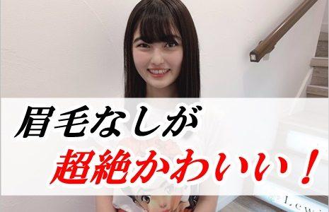 【画像】井上咲楽の眉毛なしが超絶かわいい!川口春奈に似てるとの声も!