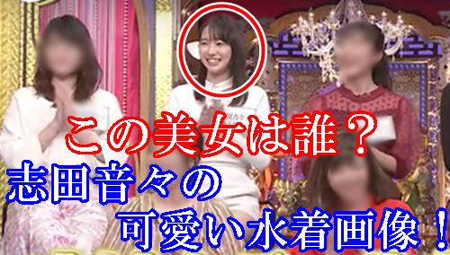 【今くら】白スカーフ短パン美女は志田音々!可愛い水着画像まとめ!