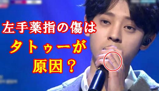 チョンジュニョンの左手薬指の傷はタトゥーが原因?意味や画像アリ!