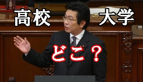 藤田和秀市議の出身高校や大学は?経歴や家族、子供も判明!顔画像アリ
