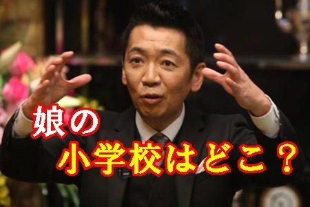 宮根誠司の子供(娘)の小学校は有名私立?自宅は大阪で実家は島根?