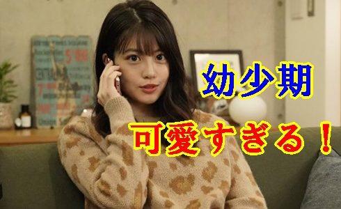 今田美桜の昔(幼少期)の写真が可愛すぎる!子供の頃は子役を演じていた?