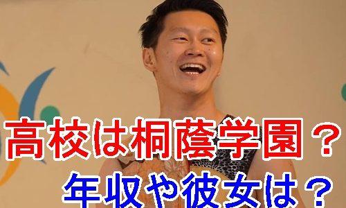 葛西啓之(東大卒・元電通)の高校は桐蔭学園?現在の年収や彼女は?