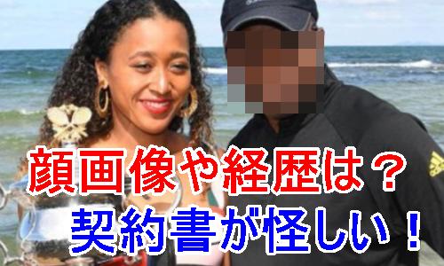 クリストフジーン(大坂なおみ元コーチ)の顔画像や経歴は?契約書が怪しい!