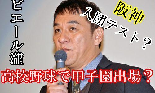 ピエール瀧は高校野球で甲子園出場?阪神の入団テストも受けていた!