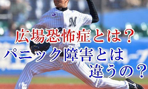 ロッテ永野将司の広場恐怖症とは?パニック障害とは違うの?症状や原因!