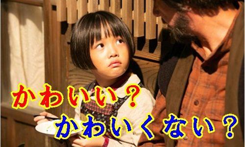 なつぞらの子役 かわいい?かわいくない?芦田愛菜に似てると話題!