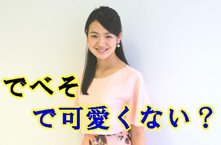岡部七子(東大)は「でべそ」で可愛くない?すっぴん画像を調査!