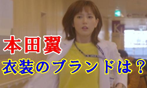 【ラジエーションハウス】本田翼の衣装ブランドは?トップスやスカートを紹介!