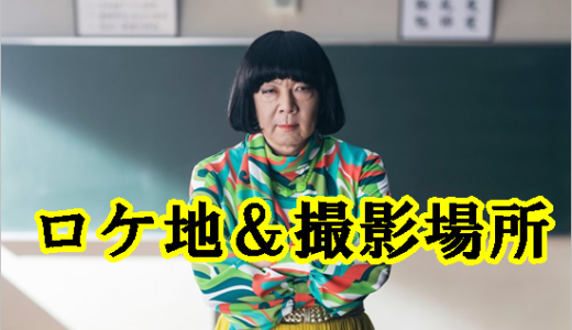 『俺のスカートどこいった』ロケ地&撮影場所まとめ!舞台は千葉県?