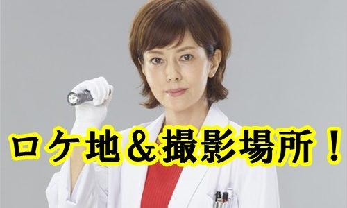『科捜研の女2019』ロケ地&撮影場所まとめ!舞台は京都の一般企業?