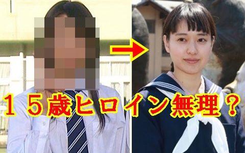 戸田恵梨香の15歳ヒロイン役に無理の声!若い頃に比べて劣化した?