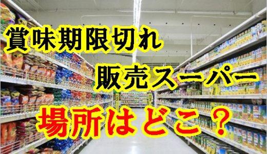 賞味期限切れ 販売スーパーの場所はどこ?エコイートの口コミや評判は?