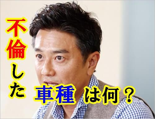 原田 龍二 新車