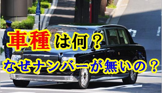 天皇陛下が乗っている車の車種は何?ナンバーが無い理由を徹底解説!