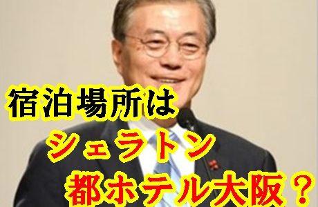 【G20大阪】韓国の文在寅大統領の宿泊場所はシェラトン都ホテル大阪?