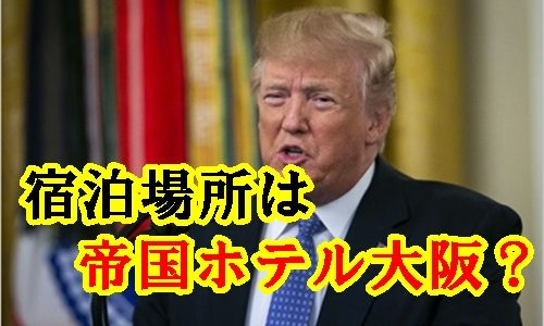 【G20大阪】トランプ大統領の宿泊場所は帝国ホテル大阪と判明!