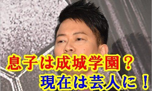 宮迫博之の息子の出身高校は成城学園?現在は大学でお笑い芸人に!