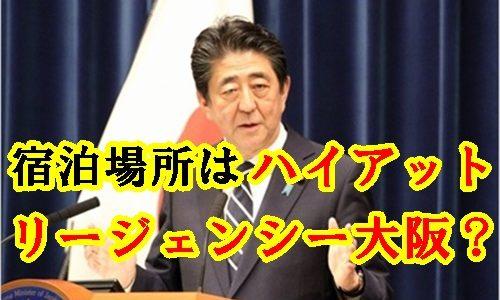 【G20大阪】安倍首相の宿泊先ホテルはハイアットリージェンシー大阪?