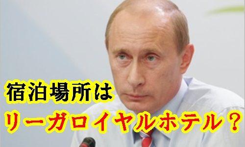 【G20大阪】プーチン大統領の宿泊場所はリーガロイヤルホテルと判明!