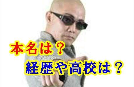 バンドー太郎の本名は?wiki風に経歴や大学、高校をまとめてみた!