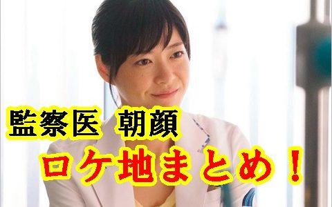 【監察医 朝顔】ドラマのロケ地や撮影場所まとめ!舞台は岩手県?