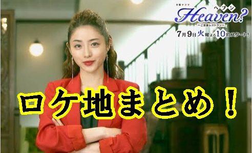 【Heaven?~ご苦楽レストラン~】ロケ地&撮影場所まとめ!舞台は関東!