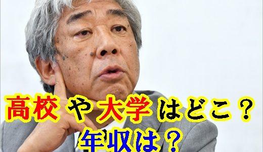 大崎洋会長の高校や大学はどこ?学歴を調査!年収は億超えのお金持ち?