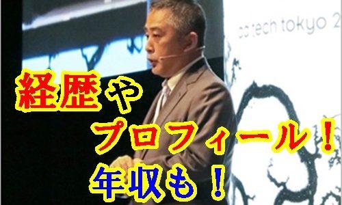 岡本昭彦社長の経歴やプロフィールは?ダウンタウンの元マネジャー!