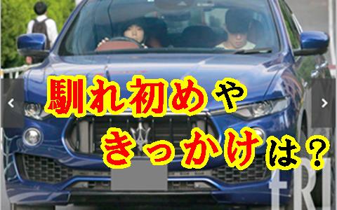 【画像】森矢カンナと馬場雄大の馴れ初めやきっかけは?ラブラブのデート写真!