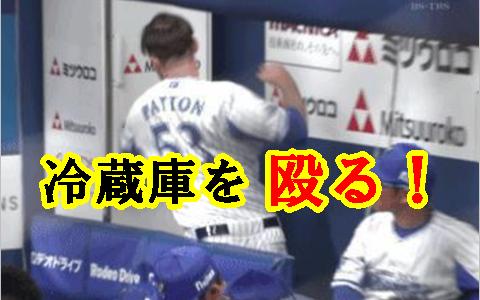 【動画】パットン投手の冷蔵庫殴る映像が衝撃!過去のブチギレも!