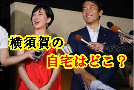 【画像】小泉進次郎の横須賀の自宅はどこ?1億円の大豪邸と話題!