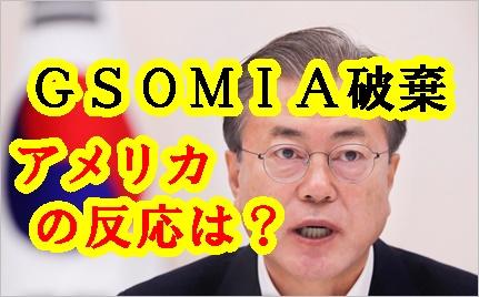 【GSOMIA破棄】アメリカ・日本・韓国・海外の反応まとめ!