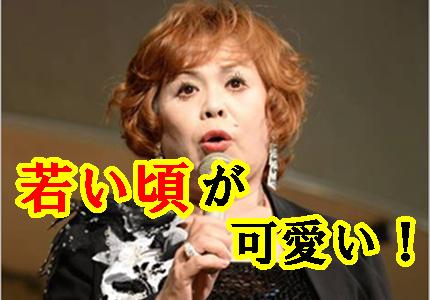 【画像】上沼恵美子の若い頃(昔)がかわいい!漫才師時代の動画も!