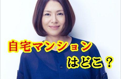 【画像】小泉今日子の3億円自宅はどこにある?売却理由は豊原功補?