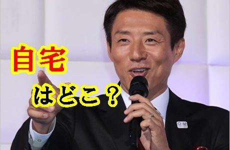 【画像】松岡修造の自宅は都内のどこ?近隣住民と騒音トラブルの真相!