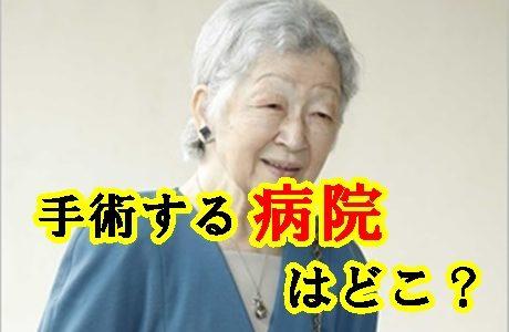 上皇后美智子さまが早期乳がん!手術される病院はどこ?治療期間やリスクも!