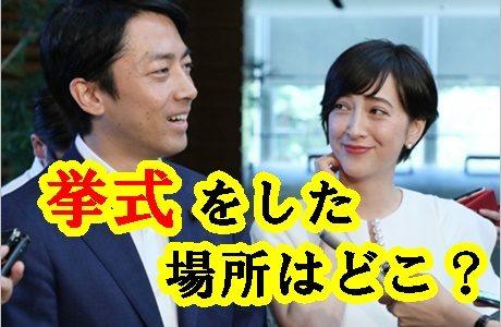 【小泉進次郎】滝川クリステルと挙式した教会の場所は軽井沢のどこ?