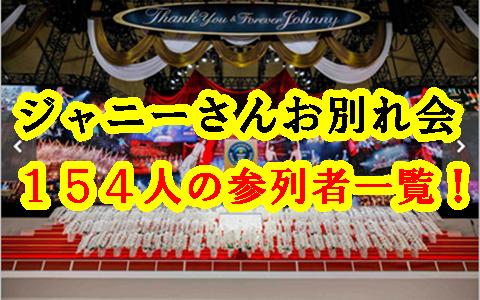 【ジャニーさんお別れ会】154人の参列者一覧まとめ!【画像あり】