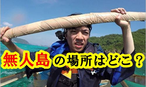 【アイ・アム・冒険少年】伊沢択司が挑戦する無人島の場所はどこ?