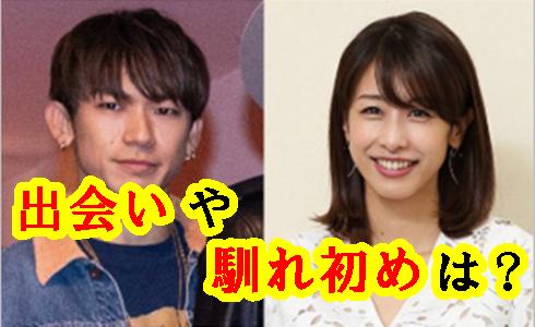 加藤綾子とNAOTOの出会いや馴れ初めは?ツーショット映像あり!