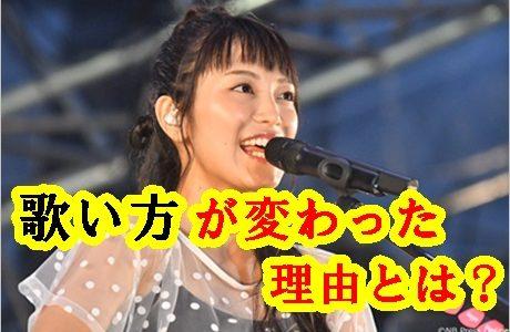 miwaの歌い方が変わったと話題!変わった理由は事務所の指示?