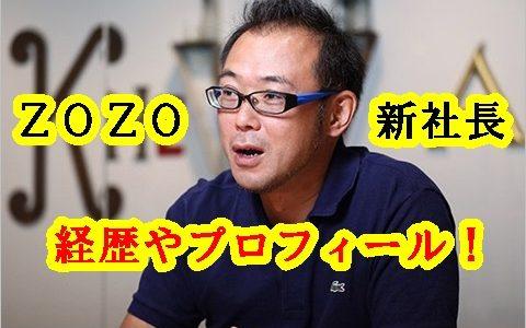 【ZOZO新社長】澤田宏太郎の経歴やプロフィール!高校や大学はどこ?