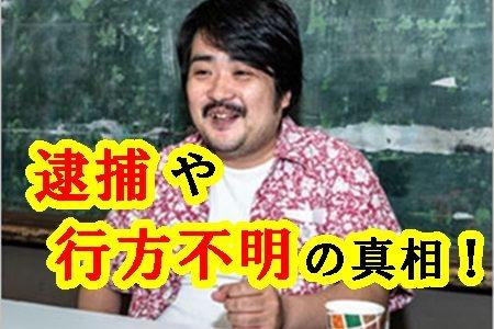 空気階段もぐらの行方不明や逮捕の真相!理由は600万円の借金?