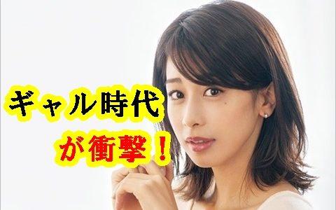 加藤綾子のギャル時代の画像が衝撃的!ヤンキー時代の武勇伝とは?
