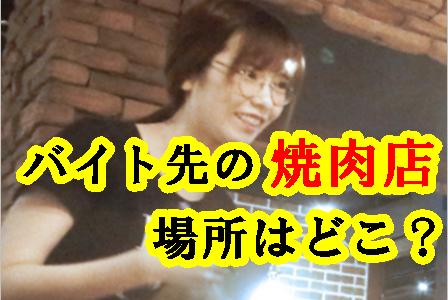島崎遥香(ぱるる)がバイトしている焼肉店の場所はどこ?【画像】
