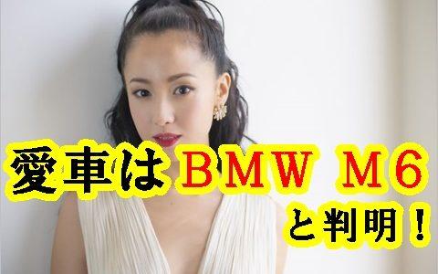 沢尻エリカの愛車はBMWのM6と判明!以前はBMWのZ4?【画像】